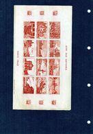 FRANCE - Vignettes Aide Aux Artistes - Paris 1942 X12 - 1 Couleurs Rouge - (non Dentelé) - Autres