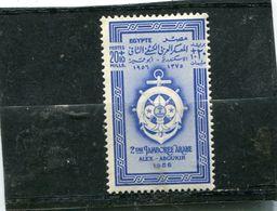 EGYPT. 1956. SCOTT B14. SCOUT EMBLEMS: SEA SCOUTS - Egypt