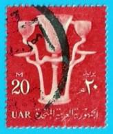 Egipto. Egypt. UAR. 1960. Scott # 481. Lotus Vase. Tutankhamen Treasure - Egypt