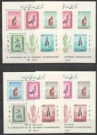 1962  Journé D'agriculture  Blocs Feuillets Denrtelés Et Non-dentelés **  MNH - Afghanistan