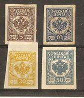 Russie, Guerre Civile, Armée De L'Ouest - 1919  - Petit Lot De 4 Timbres - Kilowaar (max. 999 Zegels)