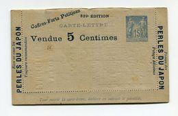 !!! ENTIER POSTAL 15C SAGE CARTE LETTRE ANNONCES PUBS THEMES ALCOOL, MUSIQUE, ALIMENTAIRE...329E EDITION - Letter Cards
