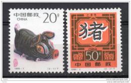 China  Chine : 1995-1** L'Année De Porc SG3959/60 - 1949 - ... République Populaire