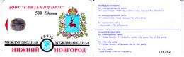 Phonecard   Russia. Nizni - Novgorod  500 Units R - Russia