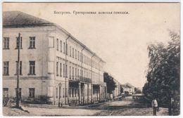 Russia Kostroma, Women's Gymnasium - Russie