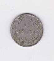 Peu Courante 10 Lepta De Crète 1900 A   TTB - Other Coins