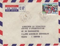 LETTRE CAMEROUN. CACHET PERLÉ HEXAGONAL DE ATOK.  3 7  76.   SEUL MARCHE LOCAL / 2 - Camerun (1960-...)