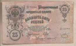 Russia - Banconota Circolata Da 25 Rubli P-12b.b05 - 1912 - Russia