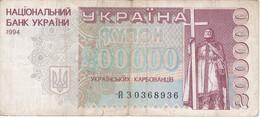 BILLETE DE UKRANIA DE 200000 KYNOH DEL AÑO 1994 (BANKNOTE-BANK NOTE) UCRANIA - Ukraine