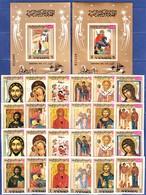 YEMEN 1969. PAINTING. CHRISTMAS. ICONS. RELIGION. 12A+12B+2SS. MNH. COMPLETE SET. Mi-28.5E. T2018g13z - Navidad