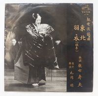 Vinyl LP : Tou Boku Ha Goromo ( Victor Japan 1967 JL-76 ) - Vinyl Records