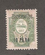 Russia Offices Abroad 1909,Turkish Empire,Dardanelles,Sc 172,F-VF Mint Hinged - Turkish Empire