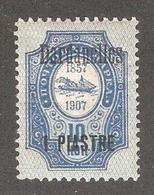 Russia Offices Abroad 1909-10,Turkish Empire,Dardanelles,Sc 174,VF Mint Hinged* - Turkish Empire