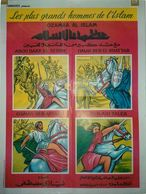 AFFICHE  ANCIENNE  SAUDI  ARABIA  * Les Plus GRANDS HOMMES De L' ISLAM  Ozamaa Al Islam  60 X 80 Cm  Année 73 - Art Oriental