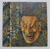 Vinyl LP :  Kanze Ganshou  Meigin  Shuu  Sono 2  ( Toshiba Japan TH-9007 ) - Vinyl Records