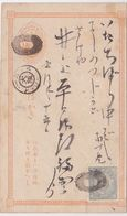 JAPAN 1877 P.ST.CARD UPRATED 5 Rin USED - Other