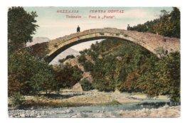(Grèce) 221, Théssalie, Pont à Porta, état - Grecia