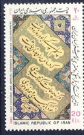 +D2670. Iran 1987. Kalligraphy. Michel 2228. MNH(**) - Iran