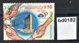 Bd0182 50 Jahre Vereinte Nationen, United Nations, UN, Bangladesh 1995 - Bangladesh