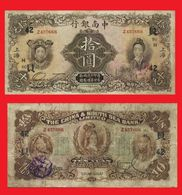 China   And South Sea Bank Limited 10 Yuan 1927  -  REPLICA  COPY   REPRODUCTION - China