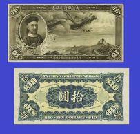 China  Empire 10 Dollars 1910 Ta Ching Government Bank  -  REPLICA  COPY   REPRODUCTION - China