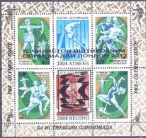 2012. Tajikistan, Olympic Games London'2012, Type I, OP Of Black Colour, Mint/** - Tajikistan