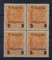 "GREECE STAMPS CRETE PROVISIONAL ISSUES 5lepta/20 Lepta  BLOCK OF 4( With Overprint ""ΠΡΟΣΩΡΙΝΟΝ""-MNH-1909(80) - Creta"