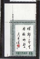 1981 J70 Zhou Enlai MNH CORNER - 1949 - ... People's Republic