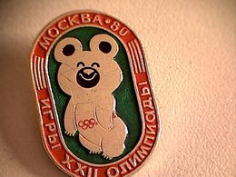 Epinglette Jeux Olympiques De Moscou 1980 - Other Collections