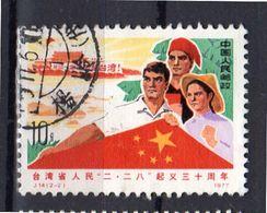 1977 J14 Occupation Of Taiwan 10 Fen Postally Used (see Description) - 1949 - ... Volksrepublik