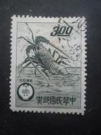 TAIWAN-FORMOSE N°366 Oblitéré - 1945-... Republik China