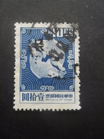 TAIWAN-FORMOSE N°960A Oblitéré - 1945-... Republik China