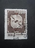TAIWAN-FORMOSE N°960B Oblitéré - 1945-... Republik China