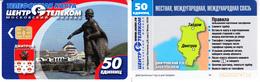 Phonecard   Russia. Moscow   Region.Dmitrov  50 Units  Limited  Edition  R - Russia
