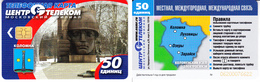 Phonecard   Russia. Moscow   Region. Kolomna  50 Units  Limited  Edition  R - Russia