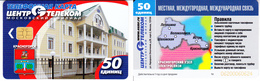 Phonecard   Russia. Moscow   Region.Krasnogorsk  50 Units  Limited  Edition  R - Russia