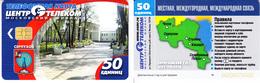 Phonecard   Russia. Moscow   Region. Serpukhov 50 Units  Limited  Edition  R - Russia
