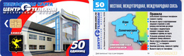 Phonecard   Russia. Moscow   Region. Khimki  50 Units  Limited  Edition  R - Russia