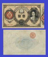Japan 1 Yen 1881 - Copy REPLICA  COPY   REPRODUCTION - Japan