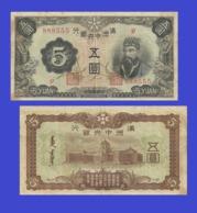 Manchukuo  Manchukuo 5  Yuan 1937 - Copy REPLICA  COPY   REPRODUCTION - Japan