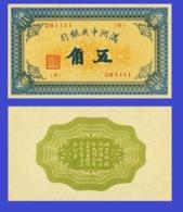Manchukuo  Manchukuo 5 Chiao 1932 - Copy REPLICA  COPY   REPRODUCTION - Japan