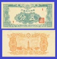 Manchukuo Manchukuo 5 Fen  1944 - Copy - Copy REPLICA  COPY   REPRODUCTION - Japan