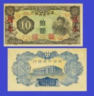 Manchukuo Manchukuo 10  Yuan 1944 - Copyy REPLICA  COPY   REPRODUCTION - Japan