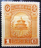 CHINE              N° 202               NEUF SANS GOMME - 1912-1949 République