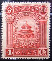 CHINE              N° 204               NEUF SANS GOMME - 1912-1949 République