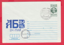 225757 / 1983 - 5 St. ( 8 St. Lion ) May 24 Day Education Culture, Slavonic Literatu 1984 COMPUTER Stationery Bulgaria - Buste