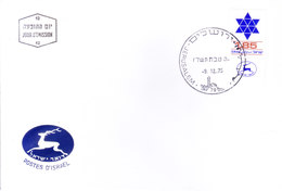 ISRAEL : FIRST DAY COVER : 09-12-1975 : ISSUED FROM JERUSALEM : USE OF TAB STAMP : PICTORIAL CANCELLATION - Israel