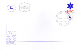 ISRAEL : FIRST DAY COVER : 26-05-1980 : ISSUED FROM TEL AVIV - YAFO : USE OF TAB STAMP - Israel