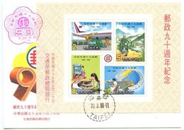 Taiwan ROC 1986 Scott 2524a FDC National Postal Service 90th Anniversary - 1945-... Republik China