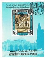 Yemen , Iemen , Al-Aqsa Mosque , Pulpit Of Saladin Jerusalem , Imperforated Block - Islam